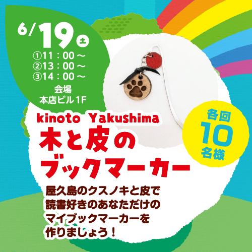 木と皮のブックマーカー【キノートヤクシマ ワークショップ】